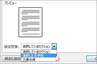 ページの向きオプション