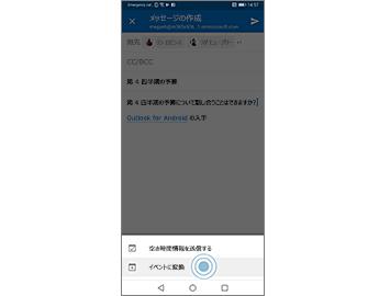 画面下部に [イベントに変換] コマンドを表示するメッセージ