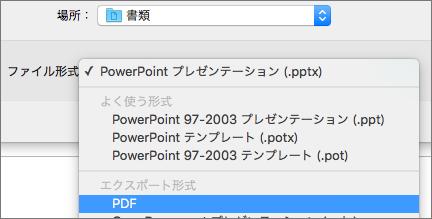 pdf ファイルを画像として印刷する方法 mac