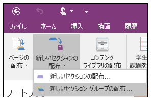 Class Notebook Creator アドインで新しいセクション グループを配布する方法のスクリーンショット。