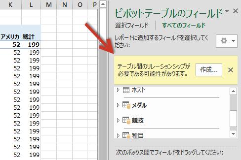 [ピボットテーブルのフィールド] に [作成] ボタンが表示され、リレーションシップを作成するように求められる