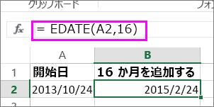 EDATE の数式を使って日付に月を加算する