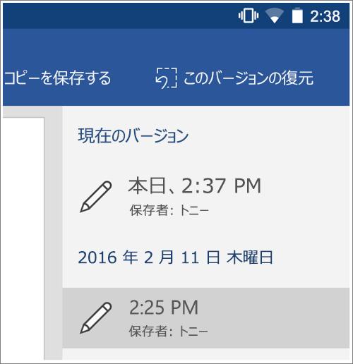 Android における、以前のバージョンを復元するための [履歴] オプションのスクリーンショット。