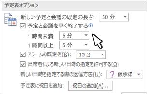 [予定と会議を早く終了する] チェック ボックスがオンの [予定表オプション] ダイアログ ボックス