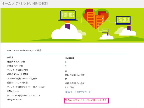 ディレクトリ同期の状態ページでは、DirSync オブジェクト エラーがあるかどうかを確認できます