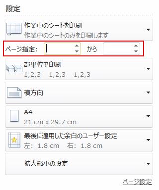 印刷するページを [ページ指定] に入力します。