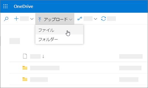 [アップロード] が選択されていることを示すスクリーンショット