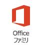 Office および Office 365 のアクセシビリティに関するヘルプとサポート