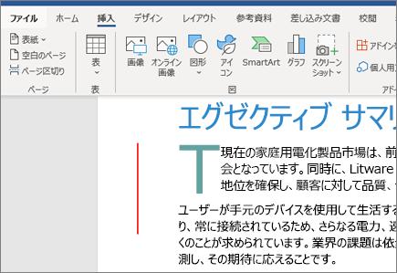 Office 365 Word 画像 SmartArt グラフ