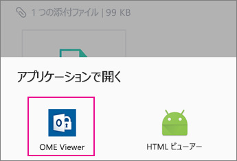 Yahoo Mail on Android 2 の OME Viewer