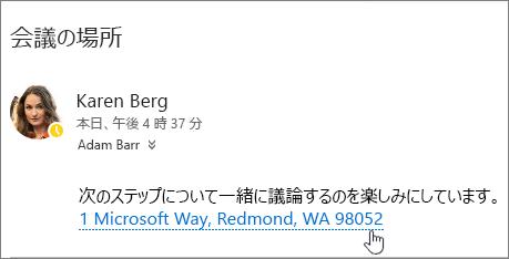 会議に関するテキストが記載されたメール メッセージのスクリーンショット。会議の住所に下線が引かれ、Bing マップで表示可能であることを示している。