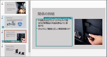 変更内容が強調表示され、変更内容にフラグが付けられたスライド