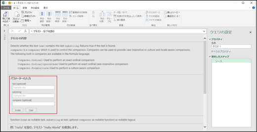 Excel Power BI のクエリ エディターでの関数呼び出しのインライン入力コントロール