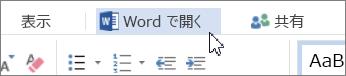 [Word で開く] ボタン