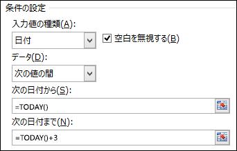 日付の入力を特定の期間に制限する [条件の設定] 設定