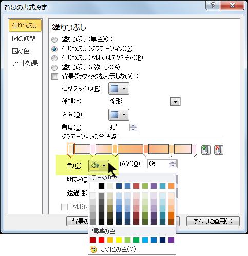 カスタマイズしたグラデーションの配色パターンの、最初のグラデーションの分岐点を選択して、色のオプションを開きます。