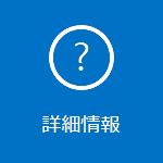 iOS 版および Android 版 Outlook の使用に関してよく寄せられる質問をいくつかお読みください。