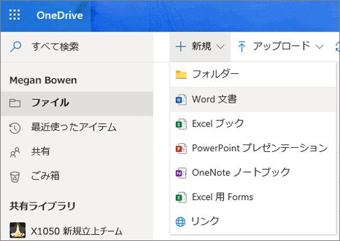 OneDrive for Business の新しいファイルまたはフォルダー メニュー