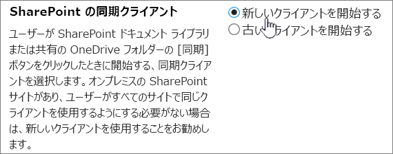OneDrive の同期クライアントの管理設定