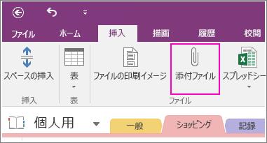 OneNote 2016 の [添付ファイルの挿入] ボタンのスクリーンショット