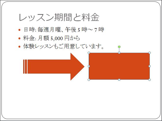 四角形と矢印が移動されます。