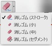 Mac では、PowerPoint for Office 365 には、デジタルインク用の4つの消しゴムがあります。