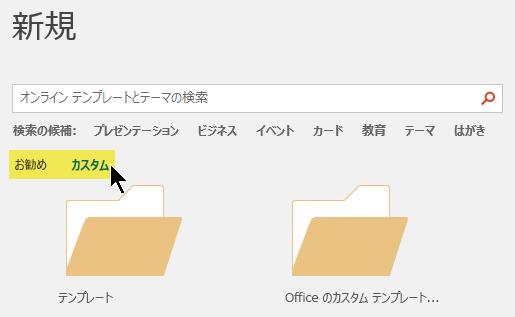 ユーザー設定の場所がテンプレートを保存するために定義されている場合、[検索] ボックスの下にタブが表示される