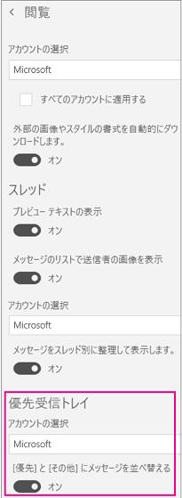[[優先] と [その他] にメッセージを並べ替える] の下にあるスライダーで優先受信トレイの有効/無効を切り替える