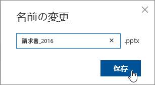 [保存] ボタンが強調表示された [名前の変更] ダイアログ。