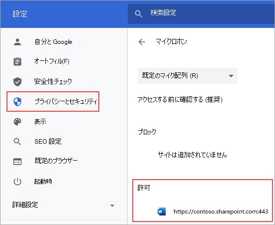 Chrome のマイクのアクセス許可の設定ページ