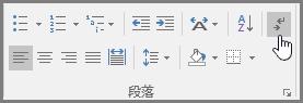 [編集記号の表示/非表示] ボタンはリボンの [段落] グループの右上隅にあります。