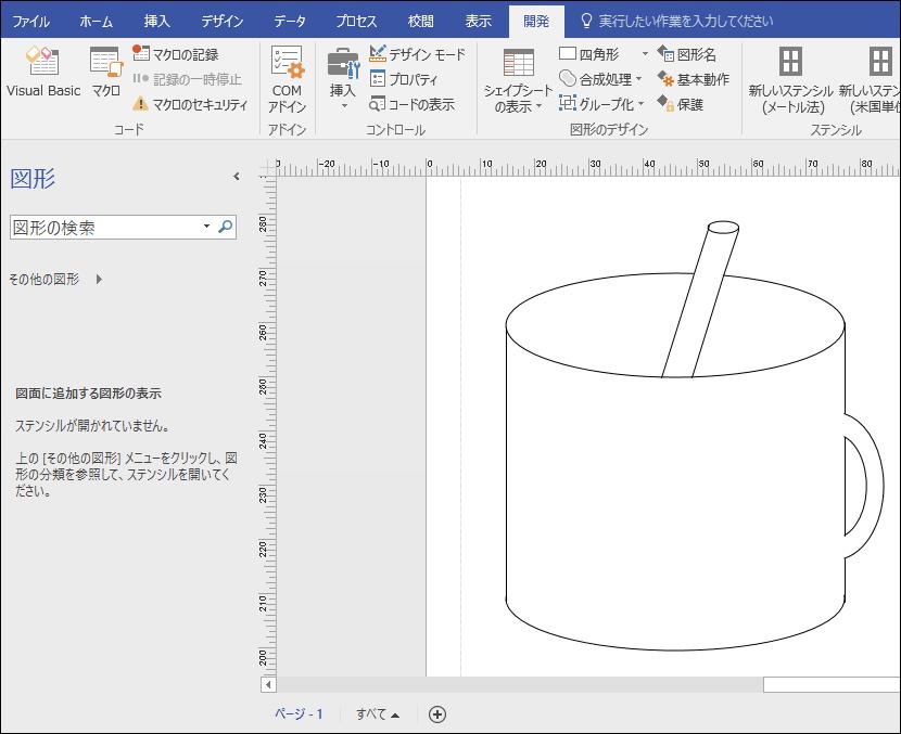 図面を完了します。