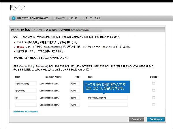 NetworkSolutionsBP-Verify-1-2