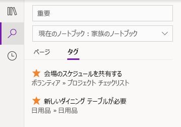 OneNote for Windows 10 のノート シール(T)の検索結果