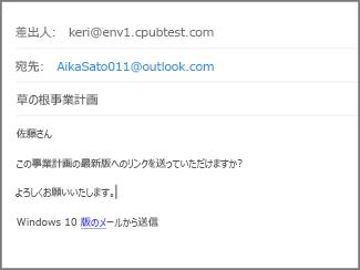 メールの件名と本文を入力して、[送信] をクリックします。