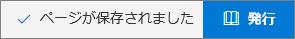 ページのトップバーの [発行] ボタン