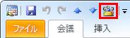 [会議] ウィンドウのクイック アクセス ツール バーに [会議ワークスペース] コマンドが追加されている