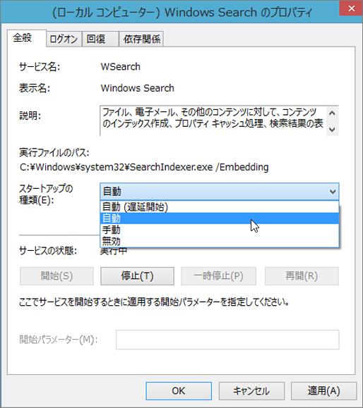 Windows の検索のプロパティ] ダイアログ ボックスのスクリーン ショットは、[スタートアップの種類の選択されている自動設定を示します。