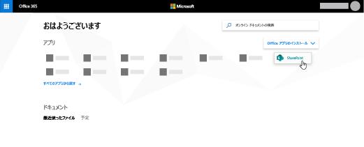 SharePoint アプリが強調表示された Office 365 ホームページ