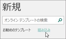 Publisher に組み込まれているテンプレートのカテゴリのスクリーンショット。