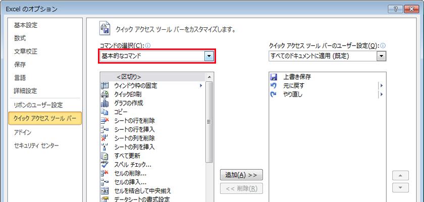 [コマンドの選択] の矢印をクリックして、[基本的なコマンド] を選択します。