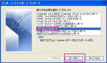 [ファイルのエクスポート] を選んで、[次へ] を選びます。