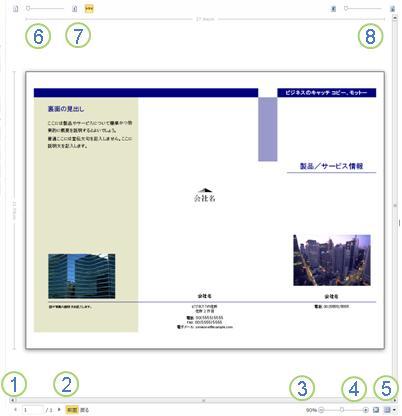 Publisher 2010 の印刷プレビュー