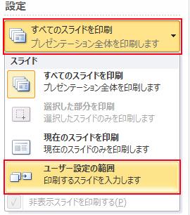[すべてのスライドを印刷] をクリックし、[ユーザー設定の範囲] を選択する