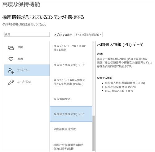 機密情報の種類ページ