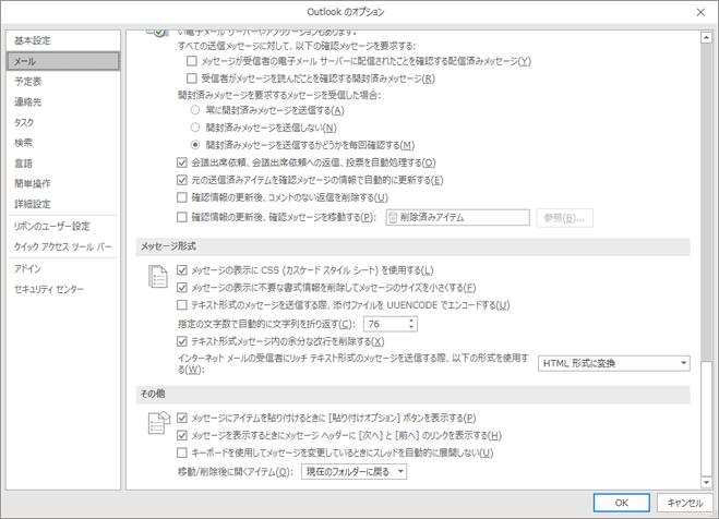 メールカテゴリが強調表示された Outlook のオプションページ