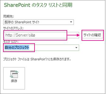 プロジェクトを SharePoint に保存する