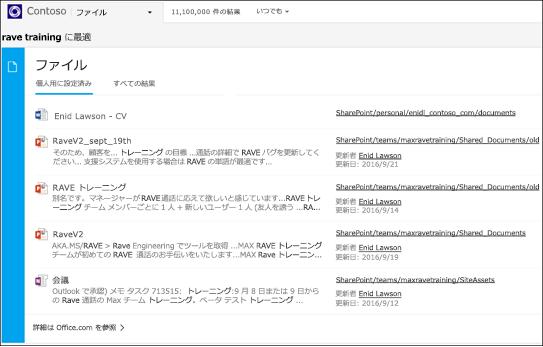 画面キャプチャ: Bing for Business を使用したドキュメントの検索を表示しています。