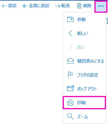 Windows 10 のメールでメール メッセージを印刷します