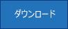 自動修正が使用できることを示す [簡易修正ツール] ダウンロード ボタン